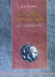 Kadeev_Khersones