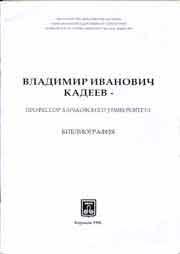 Kadeev_prof